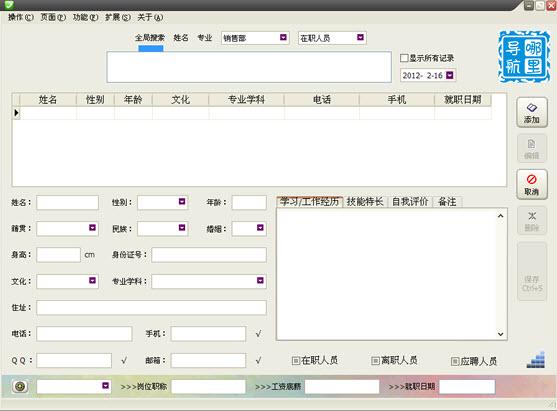 人事信息管理 1.0 绿色版