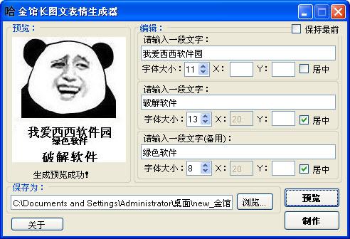 金馆长图文表情生成器 1.0.12 绿色版