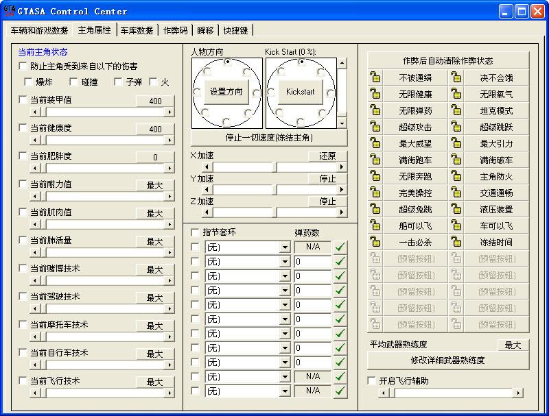 侠盗猎车之圣安地列斯修改器(Control Center) v2.1 汉化绿色版