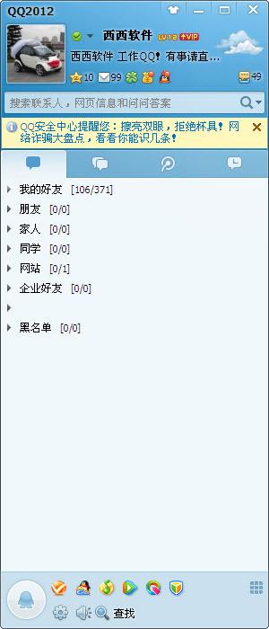 腾讯QQ2012正式版 (5062) 去广告绿色经典版