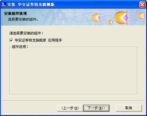 华安证券钱龙旗舰版 V5.80.1057 官方最新版