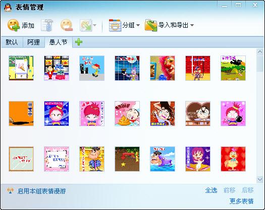 2010经典QQ搞笑表情包 免费安装版