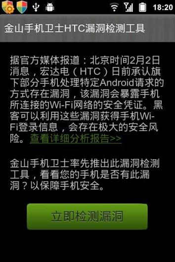 金山手机卫士HTC手机漏洞检测工具 v1.0
