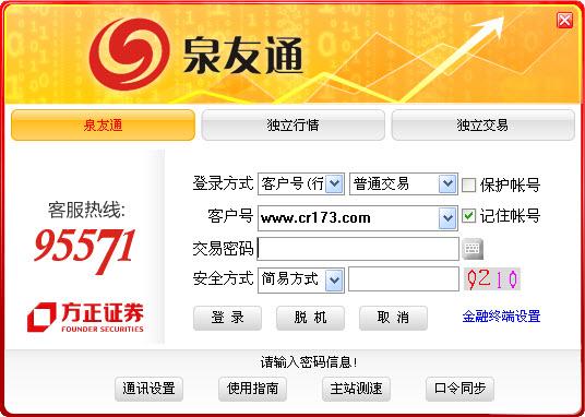 方正证券泉友通专业版 v6.61 官方正式版