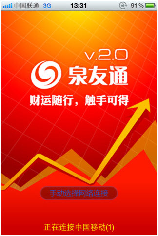方正证券泉友通手机炒股软件 5.5.1.26 安卓版