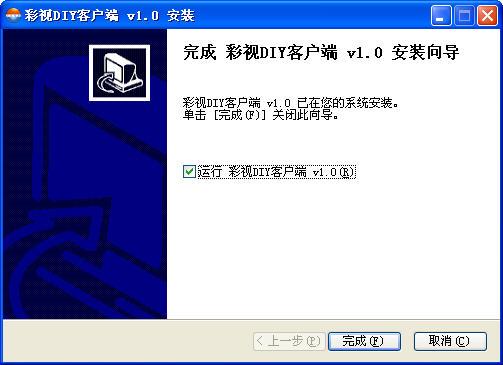 彩视相册制作软件 v1.0 官方安装版
