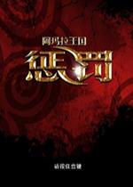 阿玛拉王国:惩罚重置版官方中文免安装未加密版