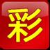 QQ彩票手机客户端5.2.0安卓手机版