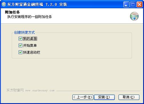 东方财富通炒股软件 8.9.5.6645官方最新版
