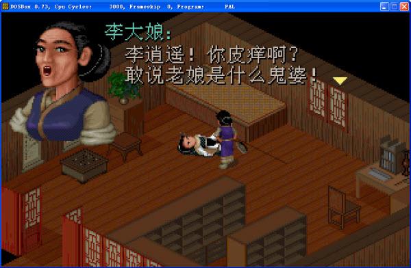 仙剑奇侠传DOS版 完美版