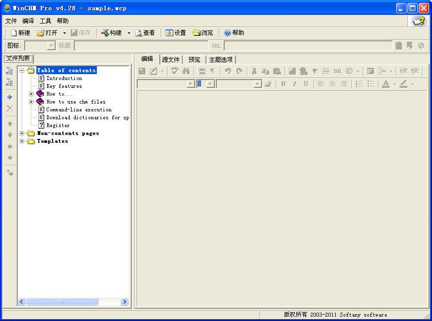 chm帮助文档制作软件(WinCHM) v5.25 汉化版