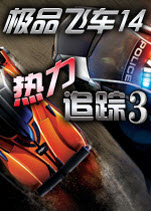 极品飞车14中文版