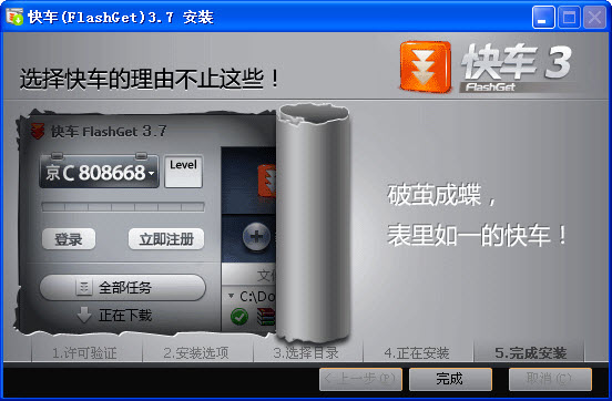 快车(FlashGet) 3.7.0.1223 官方正式版