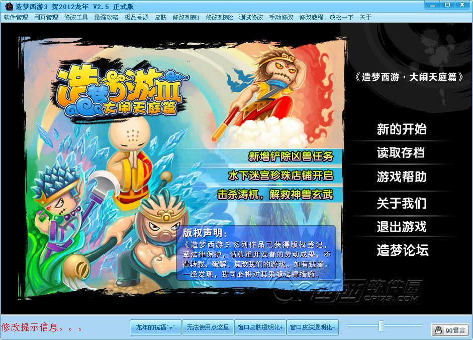 造梦西游3贺岁版vip2.5 自动修改版