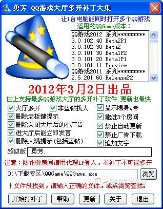 勇芳QQ游戏大厅多开补丁 2017.06.13 绿色版