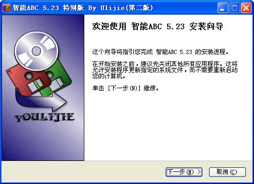 智能abc输入法 V5.0 重封装版 fXSP3v2 特别版
