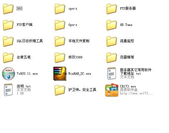 服务器常用软件合集 windows 版 2012-4-12更新