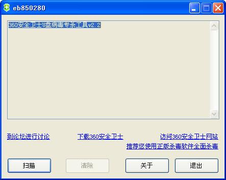 360安全卫士U盘病毒专杀工具 2.2 b0219 绿色免费版