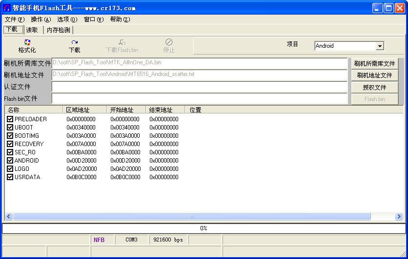 刷机工具(SP_Flash_Tool) 绿色汉化版