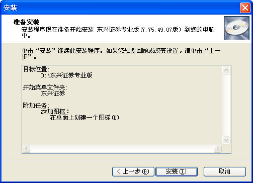 东兴证券专业版 v7.95.60.11 官方正式版