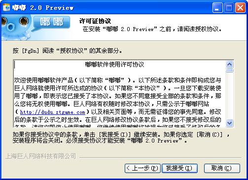 嘟嘟语音 3.2.191.1测试版