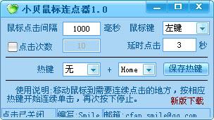 小贝鼠标连点器 3.2 中文绿色版