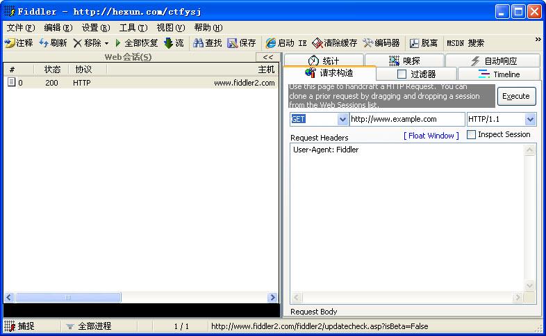 HTTP数据抓包(Fiddler2) V2.2.0 绿色中文版