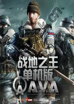 战地之王免费辅助yy_战地之王单机版下载绿色免费版-西西游戏下载
