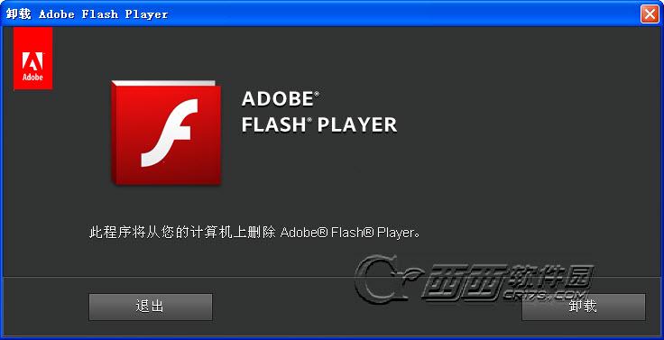 adobe flash 卸载器 v16.0.0.296 官方版