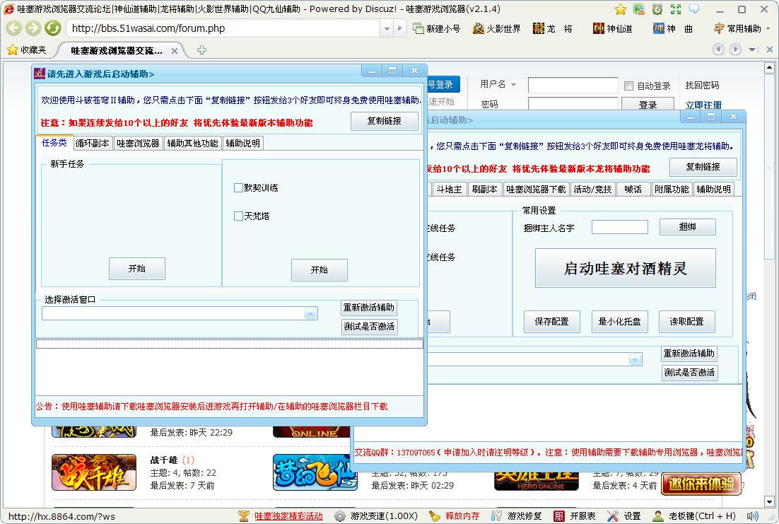 哇塞游戏浏览器 3.1.0 官方安装版