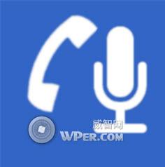 通话录音(Call Recorder)