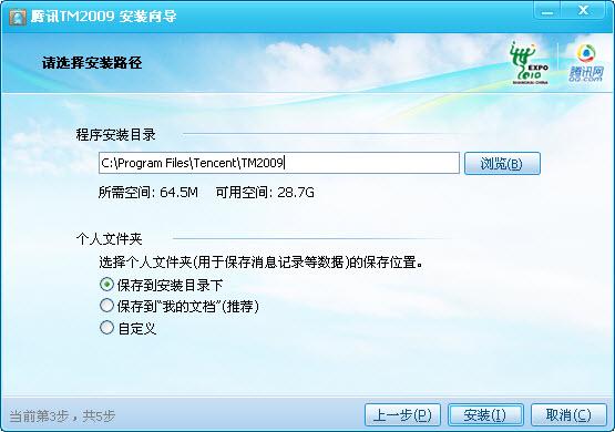 腾讯TM2009 BETA3.4 官方安装版
