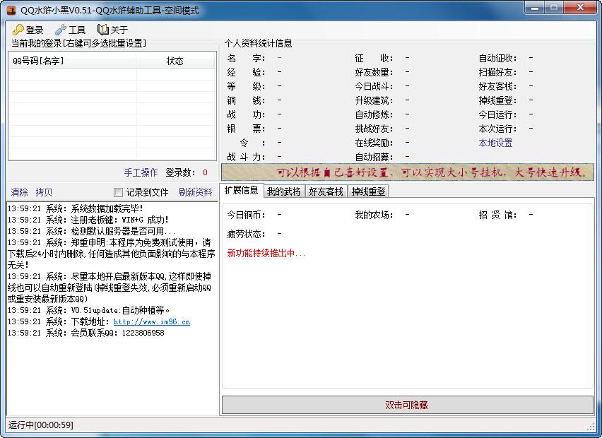 QQ水浒免费辅助(水浒小黑) v9.44 绿色版