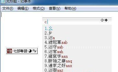 繁体七部粤语输入法 5.0 官方版