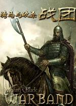 骑马与砍杀战团1.168中文官方版