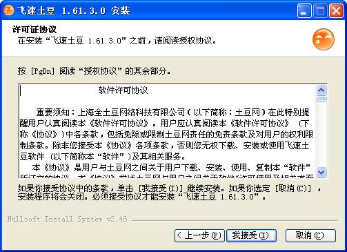 飞速土豆 2.2.0.9174 官方正式版