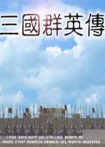 三国群英传1修改器官方中文版