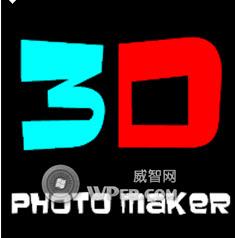 3D图片制作(3D Photo Maker)