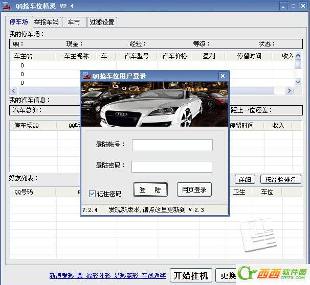 QQ抢车位精灵(支持离线挂机) 2.4 绿色简体中文版