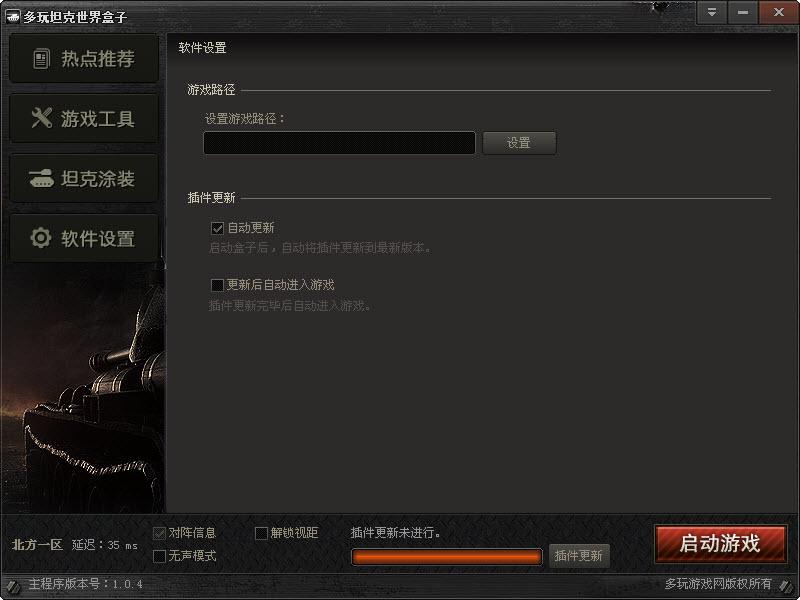 坦克世界盒子 V2.0.0.7 官方最新版