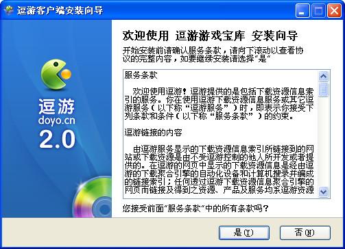 逗游游戏宝库 v3.1.0.3108.2官方正式版