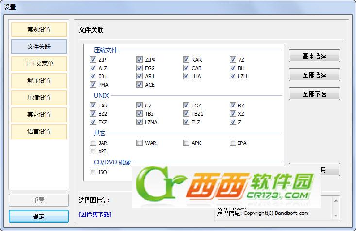 轻量级压缩软件(Bandizip) V6.25 官方最新版