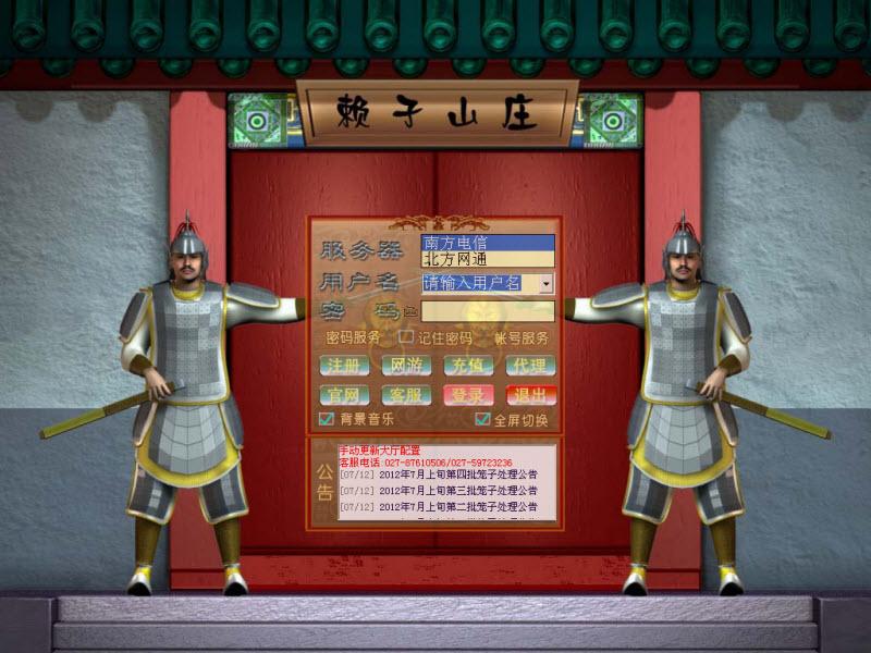 赖子山庄游戏大厅 V2.11.15 官方标准版
