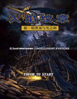 火焰纹章新暗黑龙与光之剑 中文版