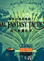 最终幻想战略版A2-封穴的魔法书 中文汉化版