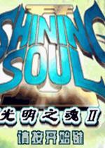 光明之魂2 中文汉化版