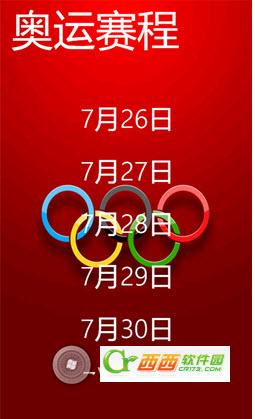 2012奥运攻略wp7版 1.0.0.0中文免费版