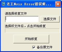 nsis error错误修复工具 v2.0 绿色免费版