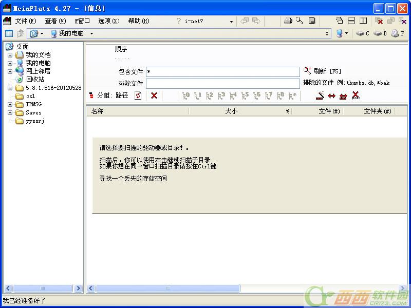 扫描丢失磁盘空间(MeinPlatz) 5.41 中文绿色版