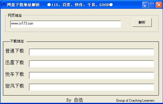 网盘下载地址解析 1.0绿色官方版
